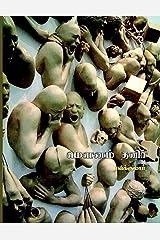மௌனம் தவிர் (Tamil Edition) Kindle Edition