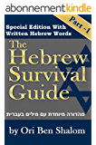 Hebrew Survival Guide-Part 1 With Hebrew Written Words (English Edition)