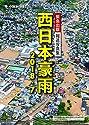 緊急出版・報道写真集 西日本豪雨2018・7 / 中国新聞社の商品画像
