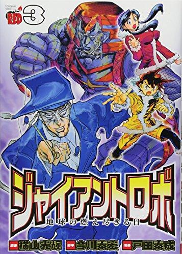 ジャイアントロボ地球の燃え尽きる日 3 (チャンピオンREDコミックス)