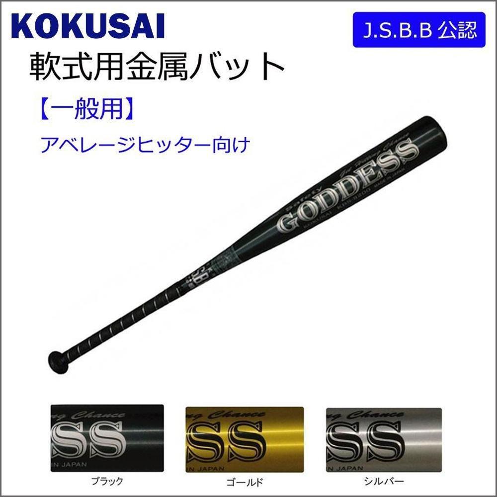 日用品 スポーツ 関連商品 軟式用金属バット J.S.B.B公認 一般用 84cm Safety GODDESS KBS-8200 シルバー B076BFV171