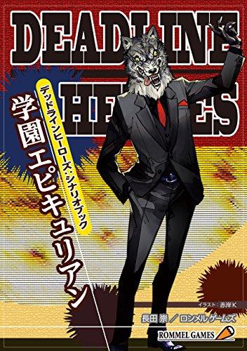 デッドラインヒーローズ:シナリオブック 学園エピキュリアン<デッドラインヒーローズ:シナリオブック>