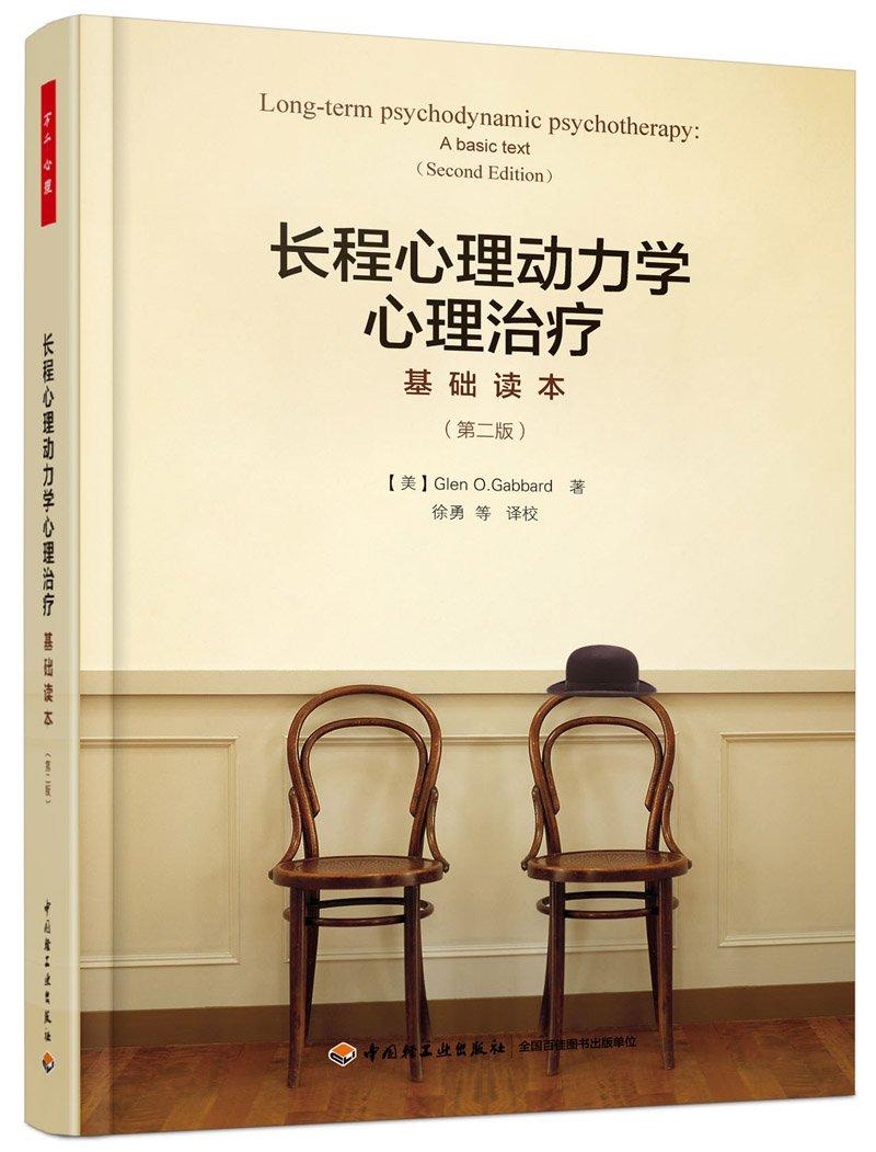 长程心理动力学心理治疗(基础读本第2版) pdf epub