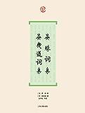 晏殊词集·晏幾道词集 (词系列)
