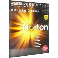 诺顿网络安全特警2010(3用户 2年免费升级)