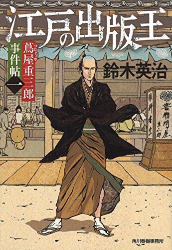 蔦屋重三郎事件帖(一) 江戸の出版王 (時代小説文庫)