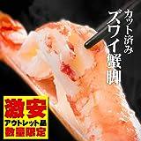 ズワイガニ カット済み 天然 ボイル ずわい蟹 850g (約3~4人前) カニ鍋 カニしゃぶ 焼き蟹