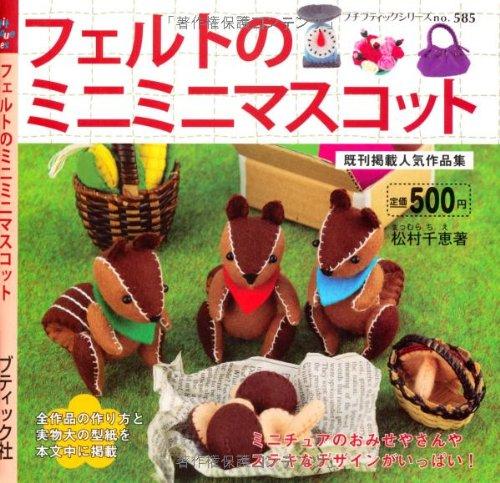 Felt Mini Animal Doll Mascot - Handy Sized Japanese Craft Book (Japanese (Japanese Craft Book)