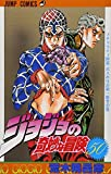 JOJO'S BIZARRE ADVENTURE Vol.50 ( Japanese Edition )