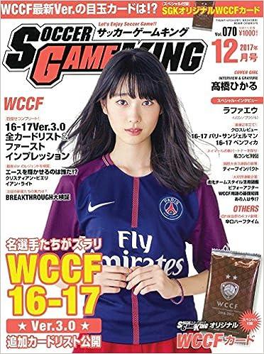 SOCCER GAME KING (サッカーゲームキング) 2017年 12 月号 [雑誌]