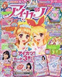 Aikatsu! Official Fan Book FEVER (3) ~ Japanese Kid's Magazine FEBRUARY 2016 Issue [JAPANESE EDITION] FEB 2