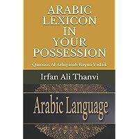 Image for ARABIC LEXICON IN YOUR POSSESSION: Qamoos Al Arbiyatuh Bayna Yadaiyaik