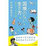 国境のない生き方: 私をつくった本と旅 (小学館新書)