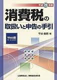 消費税の取扱いと申告の手引 (平成28年版)