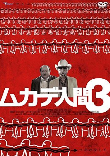 Centipede human 3[DVD]