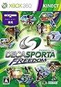 DECA SPORTA FREEDOM(デカスポルタ フリーダム)
