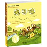 国际大奖小说·注音版:兔子坡