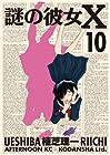 謎の彼女X 第10巻