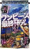 """ワンピース最終研究3""""偉大なる航路""""の果てに紡がれる10の夢 (サクラ新書)"""