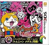 妖怪ウォッチ3 テンプラ ニンテンドー [3DS]