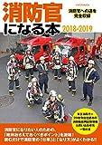 消防官になる本2018-2019 (イカロス・ムック)