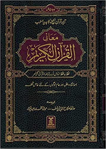 Word For Word Meaning Of The Quran Arabic And Urdu