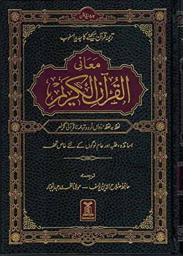 Word for Word Meaning of the Quran ( Arabic and Urdu Language ) (Quran Translation Urdu)