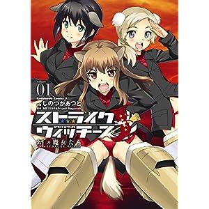 ストライクウィッチーズ 紅の魔女たち(1) (角川コミックス・エース) [Kindle版]