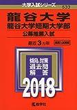 龍谷大学・龍谷大学短期大学部(公募推薦入試) (2018年版大学入試シリーズ)