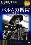 パルムの僧院 《IVC BEST SELECTION》 ジェラール・フィリップ セレクション [DVD]