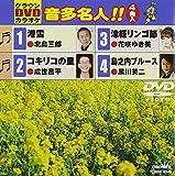 Karaoke - Kuraun DVD Karaoke Onta Meijin Tsugaru Ringo Bushi [Japan DVD] CRBK-2548