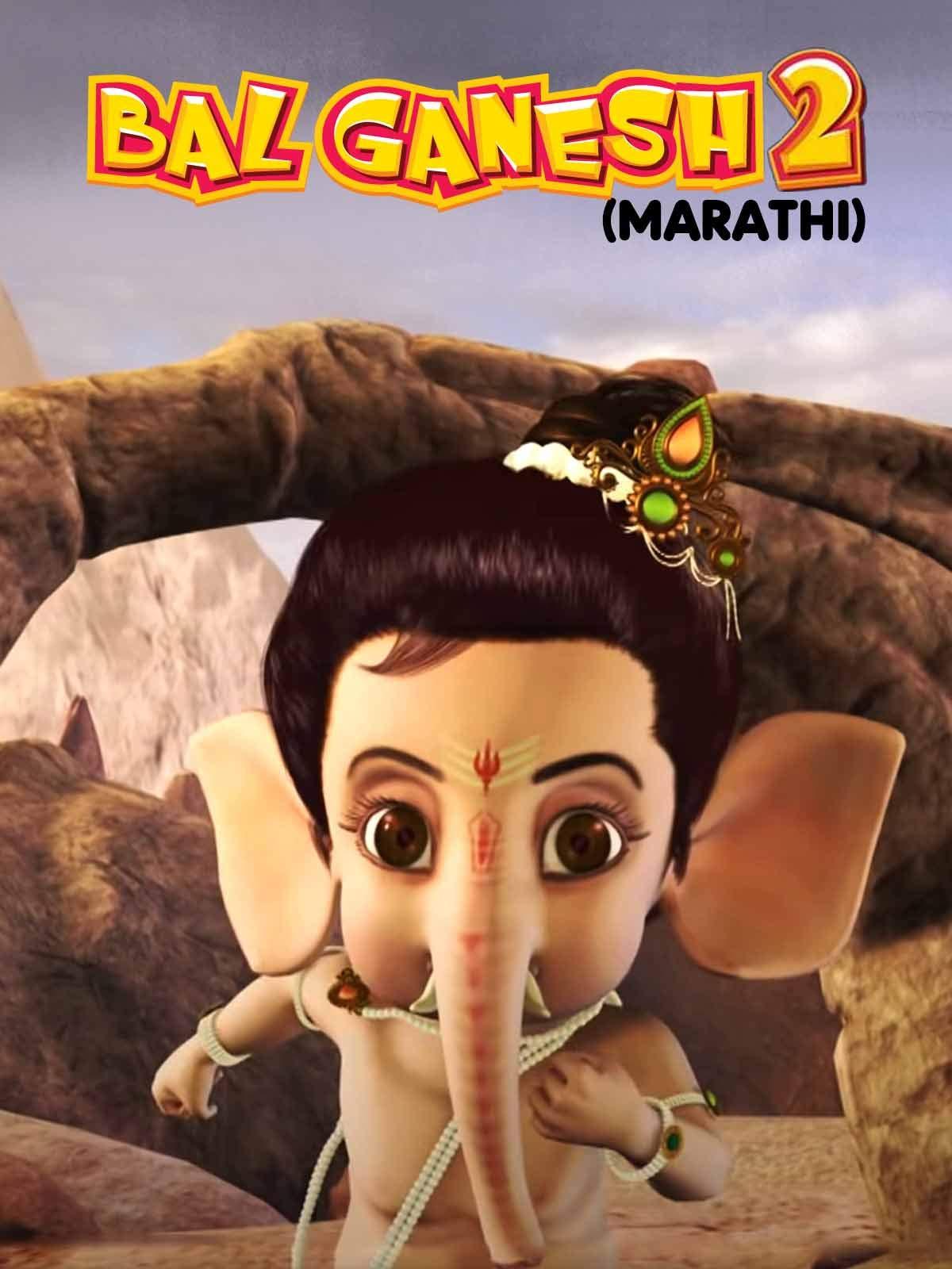 Bal Ganesh 2 (Marathi)