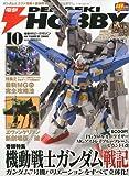 電撃 HOBBY MAGAZINE (ホビーマガジン) 2009年 10月号 [雑誌]