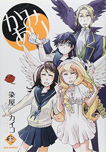 かみあり(3) (IDコミックス REXコミックス)