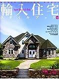 輸入住宅スタイルブックVol.10 (NEKO MOOK)