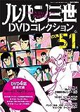 ルパン三世DVDコレクション51号 2017年1月10日号【雑誌】