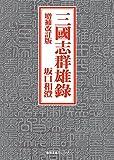三國志群雄錄: 増補改訂版 (徳間文庫カレッジ)