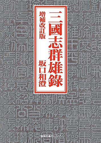 三國志群雄錄: 増補改訂版 (徳間文庫)