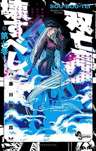 双亡亭壊すべし 7 (少年サンデーコミックス)