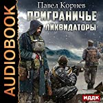 Borderlands. Liquidators [Russian Edition] | Pavel Kornev
