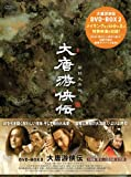[DVD]大唐游侠伝(だいとうゆうきょうでん)DVD-BOX2