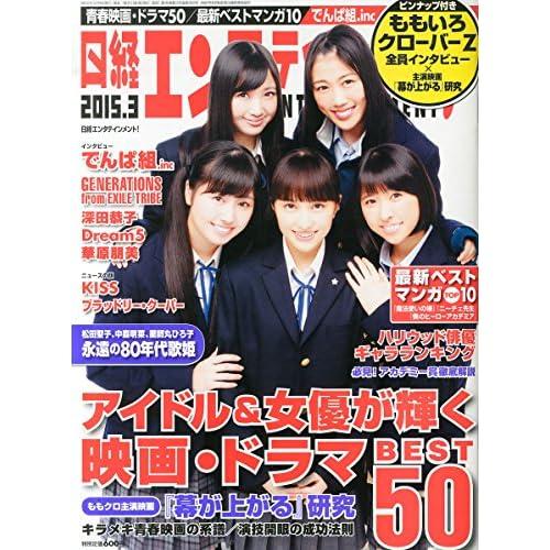 日経エンタテインメント 2015年3月号 表紙画像