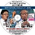 【DVD】宗像久男x甲村規夫「医術の自然回帰」で免疫力アップ!講演会ワールドフォーラム 2017年5月