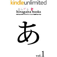 hiraganabooks-vol:001 (Japanese Edition)