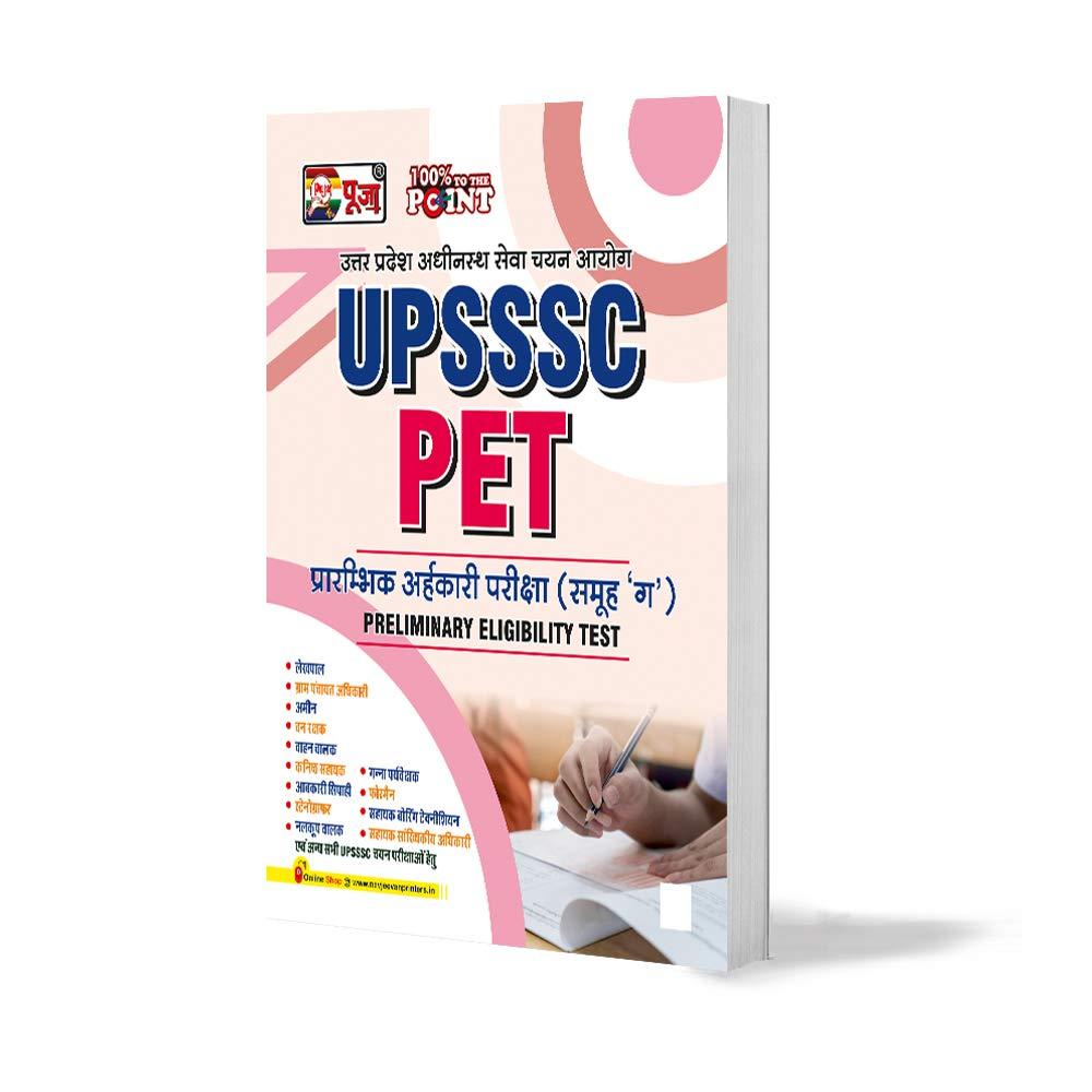 Puja UPSSSC Preliminary Eligibility Test (PET) Paperback – 1 January 2021