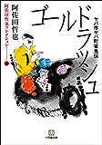 阿佐田哲也コレクション4 ヤバ市ヤバ町雀鬼伝 ゴールドラッシュ (小学館文庫)