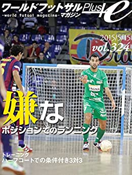 World Futsal Magazine Plus Vol324: Running in the unpleasant position for the defense / In the half court 3 to 3 (Japanese Edition)