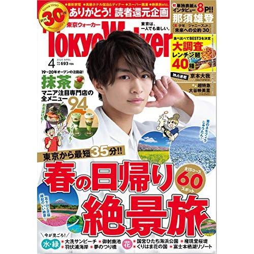 東京ウォーカー 2020年4月号 表紙画像