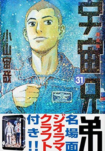 宇宙兄弟(31)限定版 (講談社キャラクターズライツ)