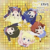 Animation Soundtrack (Music By Ruka Kawada) - Kiniro Mosaic (Anime) Sound Book Hajimemashite Yoroshikune [Japan CD] VTCL-60349 by Animation Soundtrack (Music By Ruka Kawada)